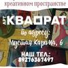 Музей советского быта (Уфа)