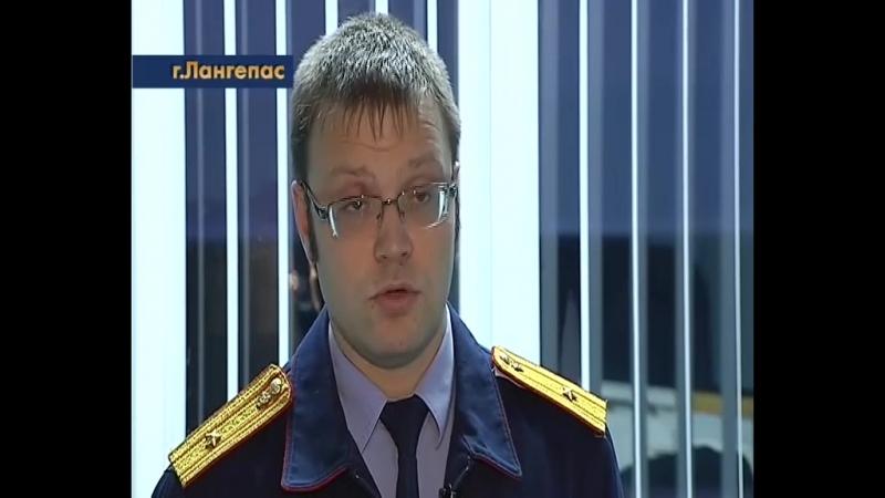Следователи Лангепасского межрайонного следственного отдела сюжет ООО Медиа-холдинг Западная Сибирь