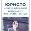 ЮРИСТО.РУ — юридические услуги в Москве онлайн