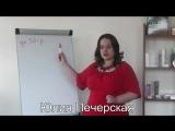 Лекция от Юлии Печерской.Доходы мужчин и что с ними делать