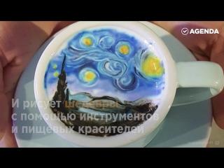 Живопись на кофейной пенке