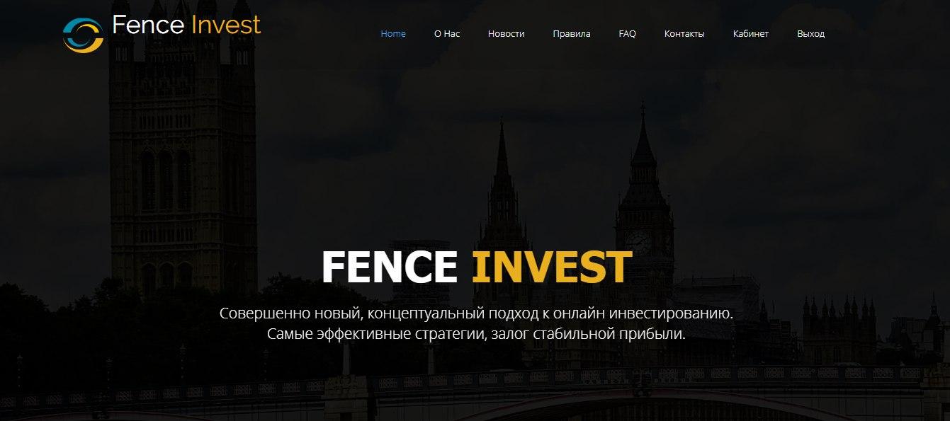 Постер к новости Fence Invest