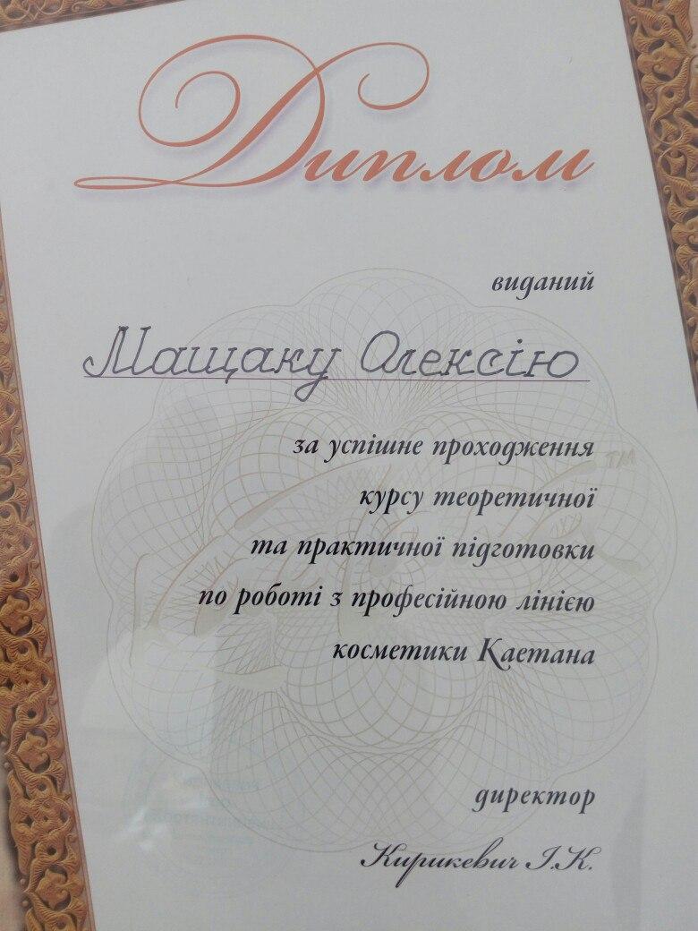 Сертифікат Каетана