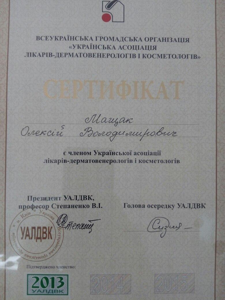 Сертифікат члена УАЛДВК