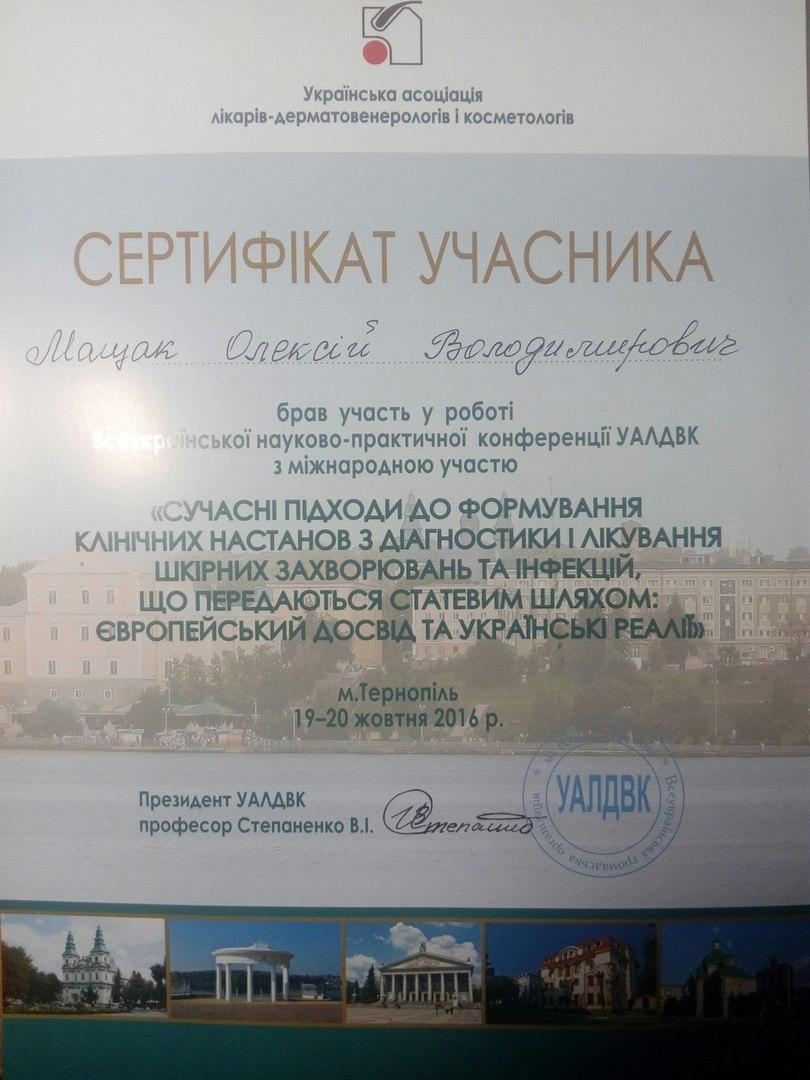 Сертифікат учасника Тернопільської конференції