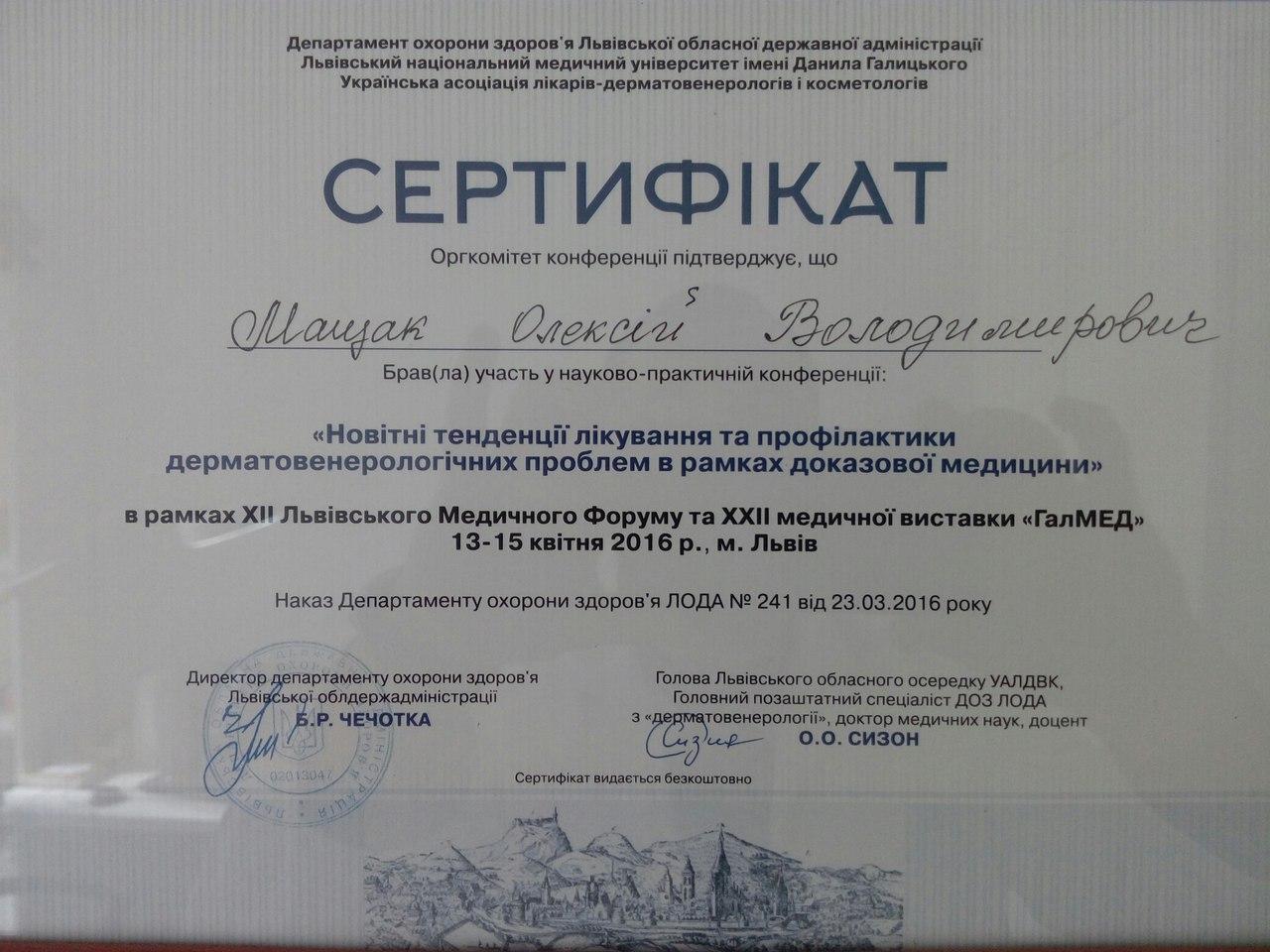 Сертифікат учасника конференції