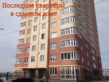 Последние квартиры в сданном доме, ул.Демонстрации