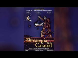 Стратегия улитки (1993)   La estrategia del caracol