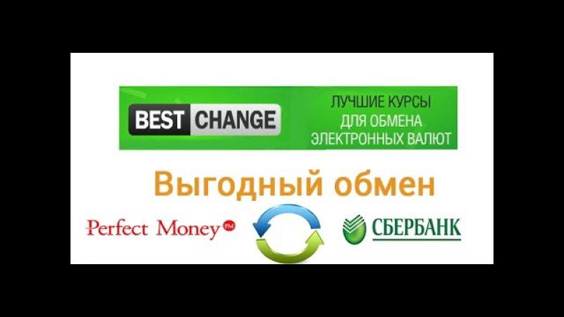 Вывод с платежных систем через обменные пункты | Bestchange