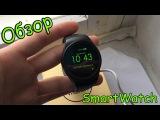 Обзор  Smart Watch  AIERLUN SW5/Лучшие китайские Android/Apple смарт часы/Умные часы
