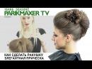 Как сделать ракушку Элегантная причёска Анастасия Яткова Парикмахер тв