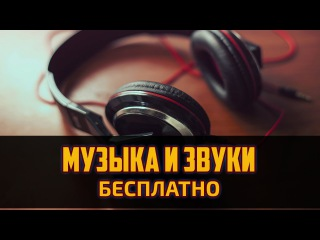 Где скачать бесплатную музыку и звуки для коммерческих игр by Artalasky