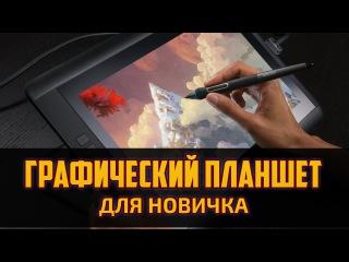 Как выбрать графический планшет для художника. Где купить недорогой планшет? by Ar...