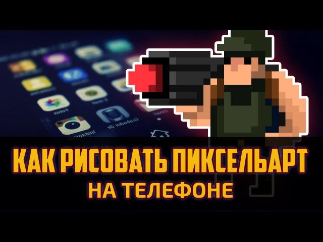 Как рисовать пиксельарт на телефоне или планшете? Лучшие приложения для пиксель...