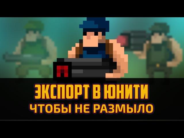 Photoshop to Unity - Как экспортировать пиксельарт в Юнити без размытия и крупно by Artalasky
