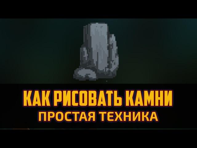 Геймдев - Как рисовать пиксельарт КАМНИ для игр в Фотошоп by Artalasky
