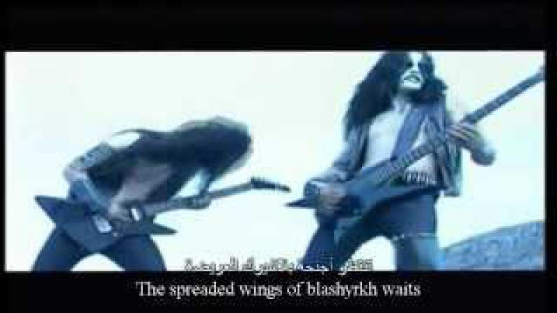 Immortal Blashyrkh Mighty Ravendark lyrics مترجمة