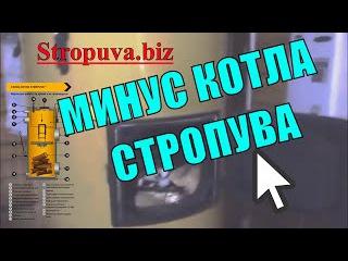 Минусы и секрет твердотопливного котла Стропува!!
