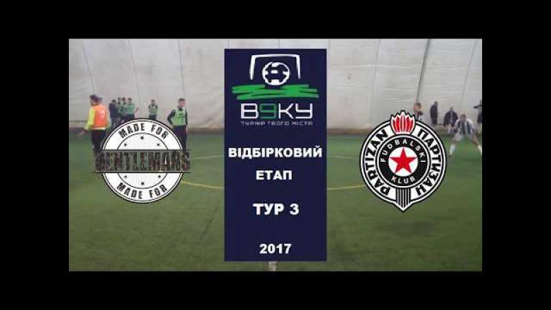 «Джентельмени Удачі» vs «Партизан» (Харків). Огляд