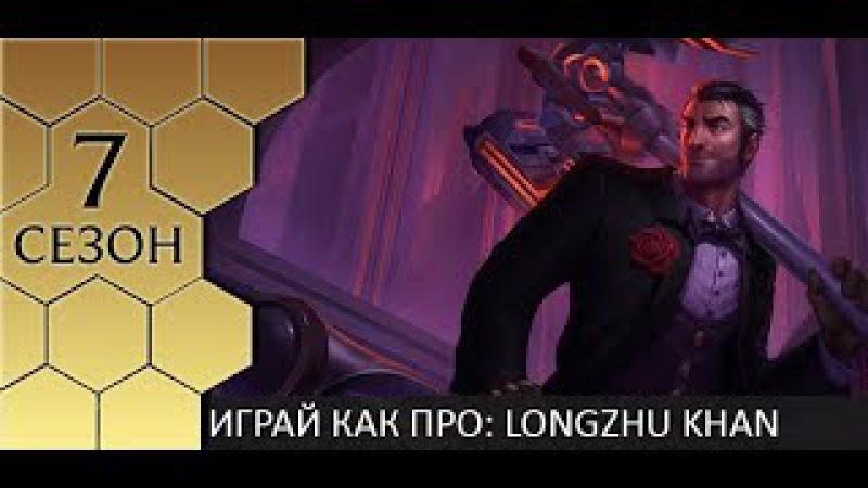 [Перевод] Играй как про: Longzhu Khan (1 игрок верхней линии)
