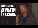 Сверхъестественное Неудачные дубли 12 сезона RUS VO