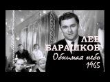 1965. Лев Барашков. Обнимая небо Новогодний Голубой огонёк, 1965