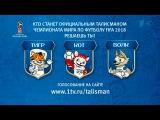 Талисман Чемпионата мира пофутболу вРоссии выбирают зрители: Тигр, Кот или Волк. Новости. Первый канал