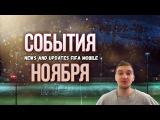 Новости и обновления: Ноябрь - FIFA Mobile 18
