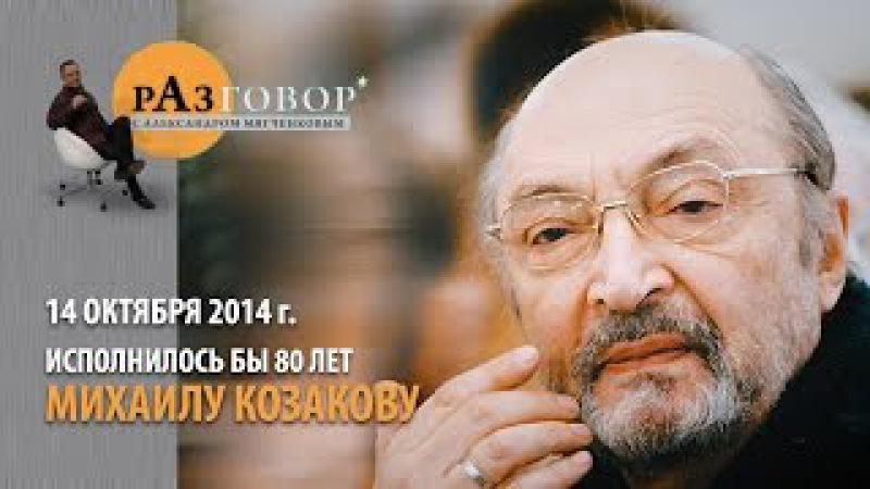 Разговор Михаил Козаков