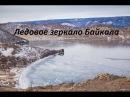 Байкал 2017. Первый лёд. Ледовое Зеркало / BAIKAL 2017 Ice-Mirror-Walkers