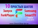 ForkPlayer для Samsung SmartTV Tizen OS 10 Простых шагов!