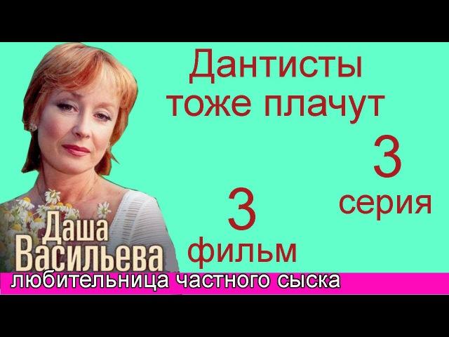 Даша Васильева Любительница частного сыска Фильм 3 Дантисты тоже плачут 3 часть