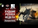 Адская Киса - ХРН №48 - от Mpexa World of Tanks