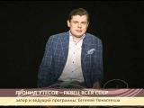 Леонид Утесов -- докфильм Е. Понасенкова
