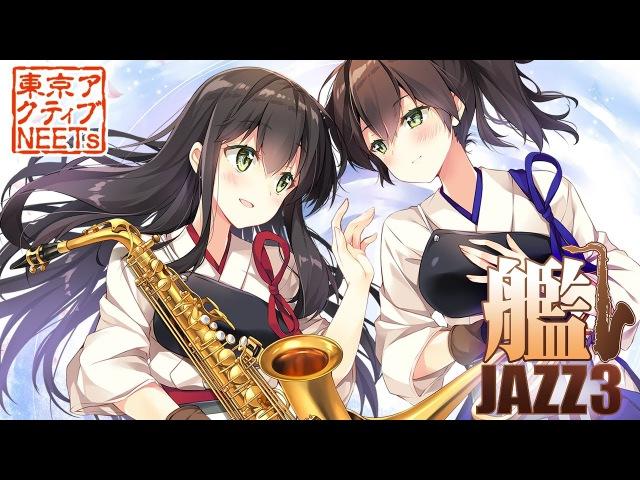 【艦これ】ジャズアレンジメドレー『艦JAZZ3』【東京アクティブNEETs】