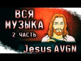 ВСЕ ПЕСНИ ДЖЕСУСА | #2