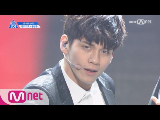 PRODUCE 101 season2 [단독직캠] 일대일아이컨택ㅣ옹성우 - 슈퍼주니어 ♬Sorry Sorry_2조 @그룹배틀 1704