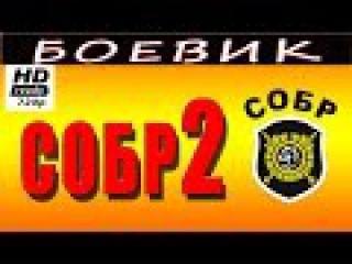 ОФИГЕННЫЙ БОЕВИК СОБР 2 (2016). Русские боевики 2016