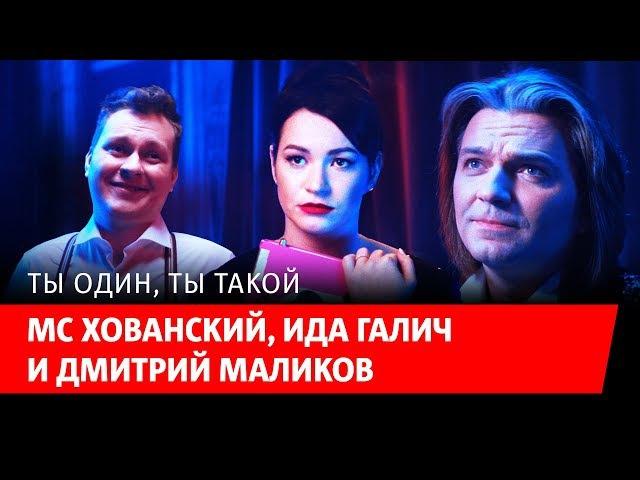 Дмитрий Маликов, MC Хованский и Ида Галич — Ты один, ты такой