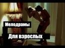 Русские фильмы МЕЛОДРАМА ДЛЯ ВЗРОСЛЫХ В полдень на пристани рол