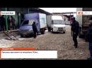 Приставы арестовали на овощебазе в Екатеринбурге ГАЗель