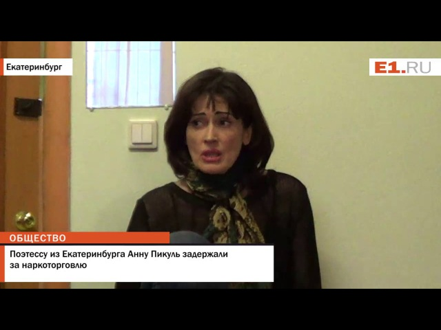 Поэтессу из Екатеринбурга Анну Пикуль задержали за наркоторговлю