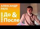 Александр Раух До и После обучения в онлайн школе вокала Петь Легко. Genesis - I can't dance cover