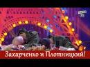 Скандальное видео о ЛНР и ДНР от студии Квартал 95 - просто ЖЕСТЬ! Новый номер 2017