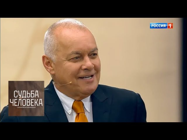 Дмитрий Киселев. Судьба человека с Борисом Корчевниковым