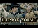Шерлок Холмс 2013 Сериал в HD 15-16 Серия