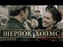 Шерлок Холмс 2013 Сериал в HD 5-6 Серия