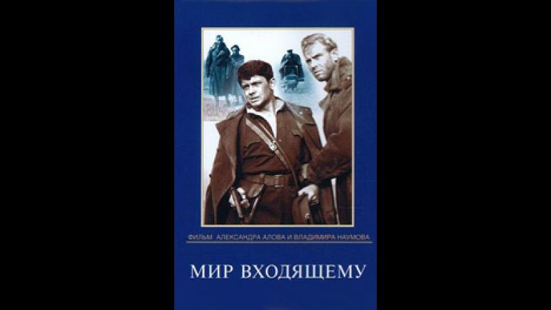Станислав Хитров Мир входящему (1961)