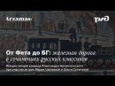 Лекции на вокзалах Железная дорога в русской классике