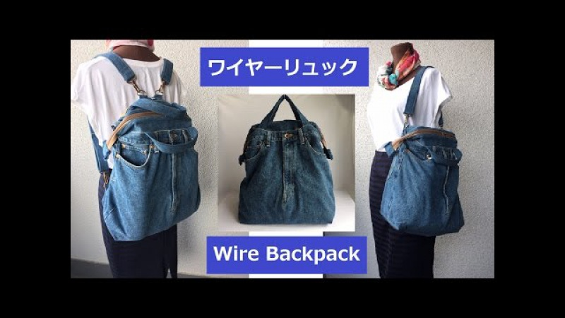 DIY リュックサック 作り方 ジーンズ ワイヤー入りWire Zippered backpack by old jeans remake denim 口金